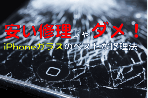 iPhone画面修理は安い修理じゃダメ!