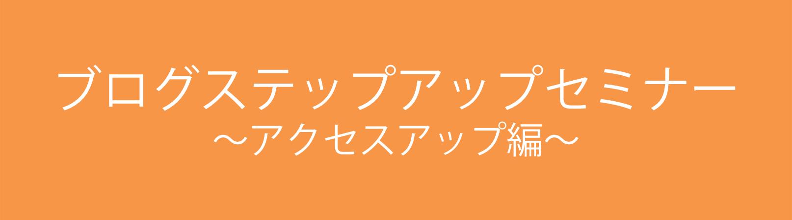 """ブログステップアップセミナー アクセスアップ編 """"茨城県水戸市 """""""