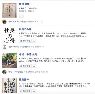 ブログのネタ探しに困ったら:Facebookの保存機能