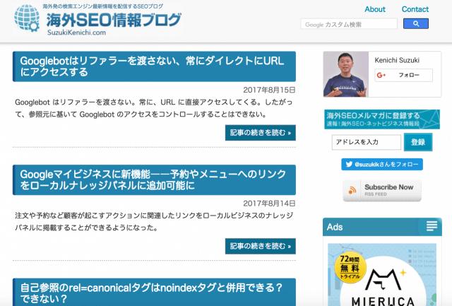 SEO対策の知識が得られるサイト:海外SEO情報ブログ