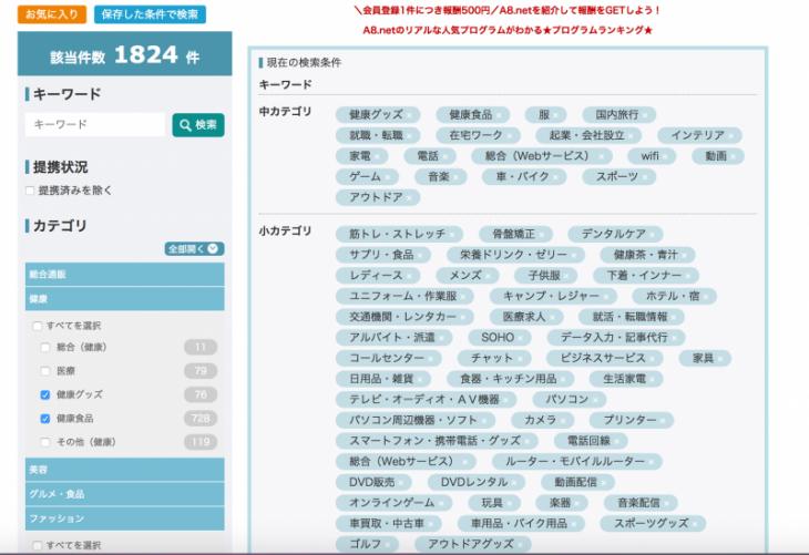 ブログネタ:アフィリエイト A8.net