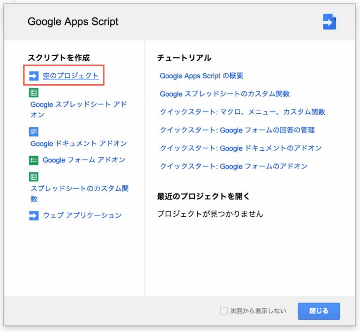Gmail予約送信:空のプロジェクトを選ぶ