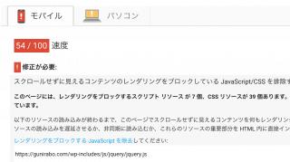 WordPressとAutoptimizeプラグイン:GooglePageSpeedのビフォー