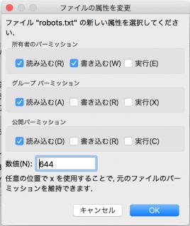 ファイルにはサーバー側でアクセス権限が振られている