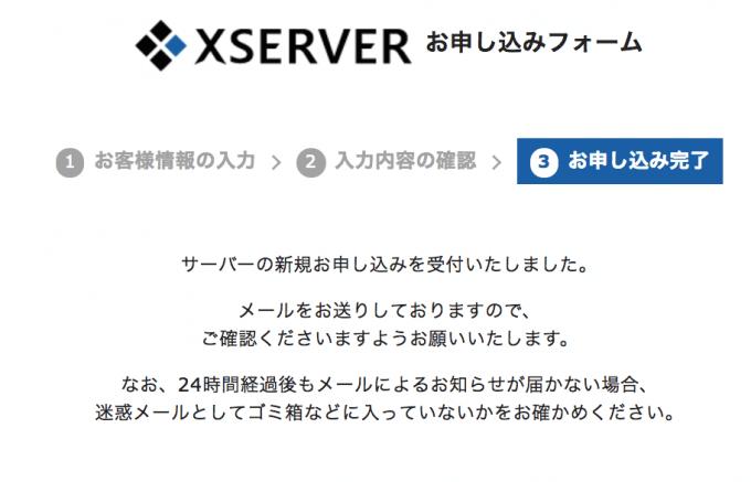 エックスサーバーの契約:お申し込み完了画面