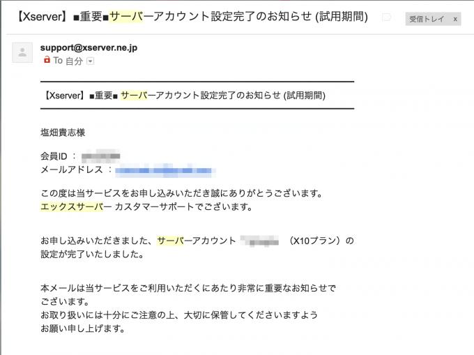 エックスサーバーの契約:サーバーアカウント情報メール