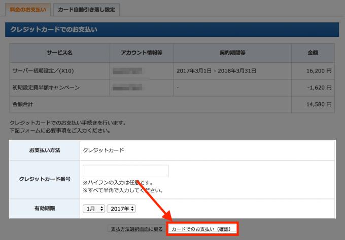 エックスサーバーの契約:クレジットカード番号の入力