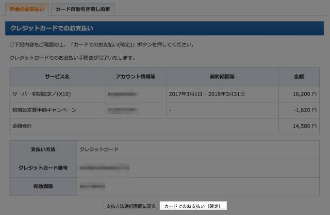 エックスサーバーの契約:支払い情報確認