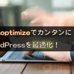 AutoptimizeでカンタンにWordPressを最適化!