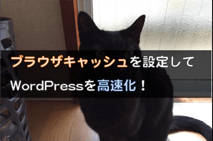 ブラウザキャッシュを設定してWordPressを高速化!