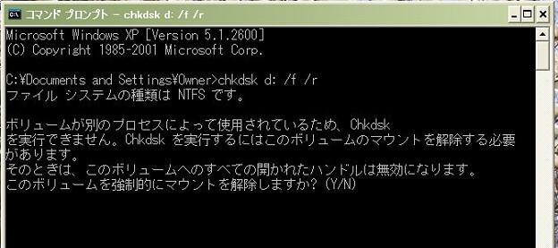 ドライブを使うにはフォーマットする必要があります。:チェックディスクの画面