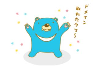 ムームードメインの取得:ドメイン取れたクマ〜
