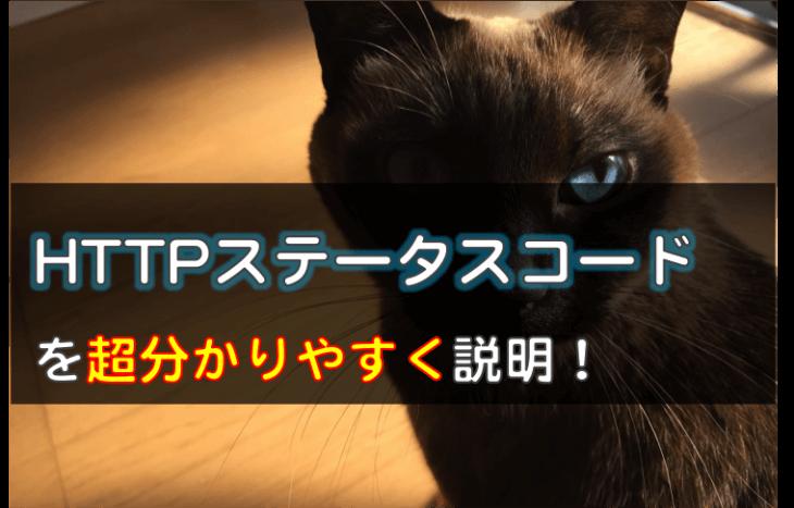 HTTPステータスコードを超分かりやすく説明!