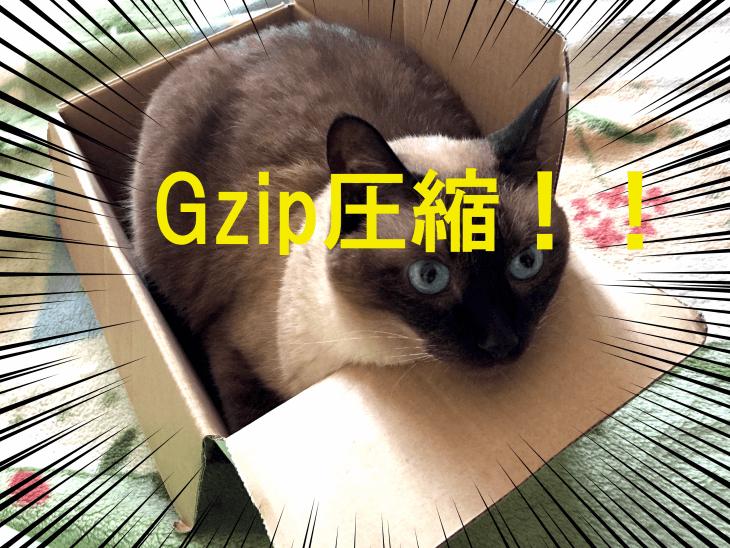 Gzip圧縮をしてページ表示速度を高速化