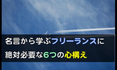 米倉誠一郎の名言から学ぶフリーランスに絶対必要な6つの心構え