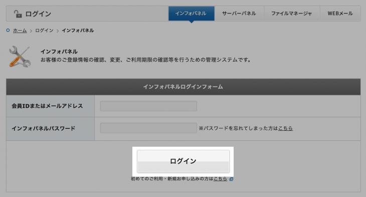 ネームサーバーの設定:サーバーにドメインを設定する