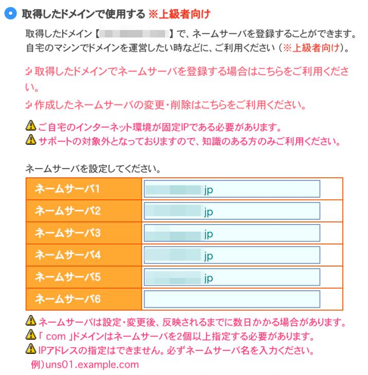ネームサーバーの設定:ネームサーバー設定(ムームードメイン)