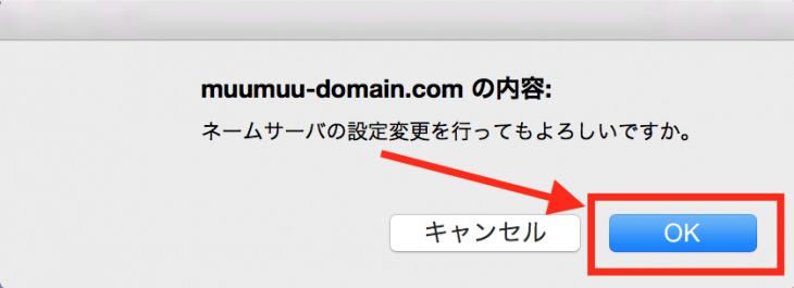 ネームサーバーの設定:ネームサーバの設定変更を行ってよろしいですか?