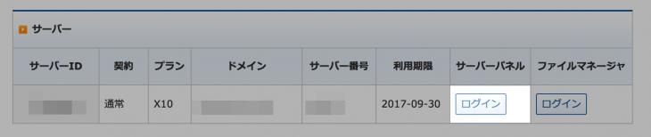 ネームサーバーの設定:サーバーパネルにログイン