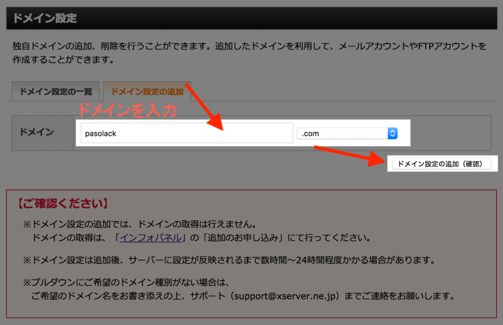 ネームサーバーの設定:取得したドメインの設定