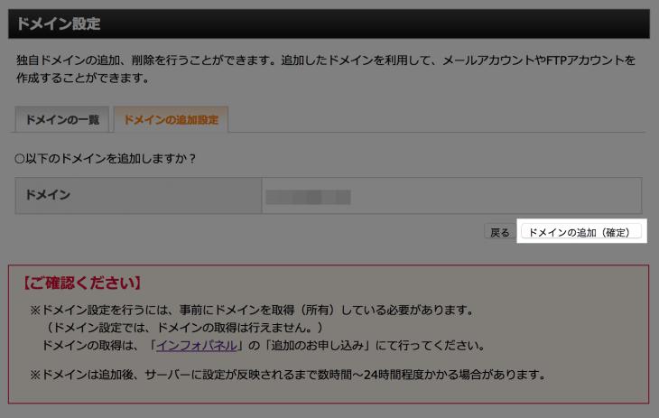 ネームサーバーの設定:ドメインの確定