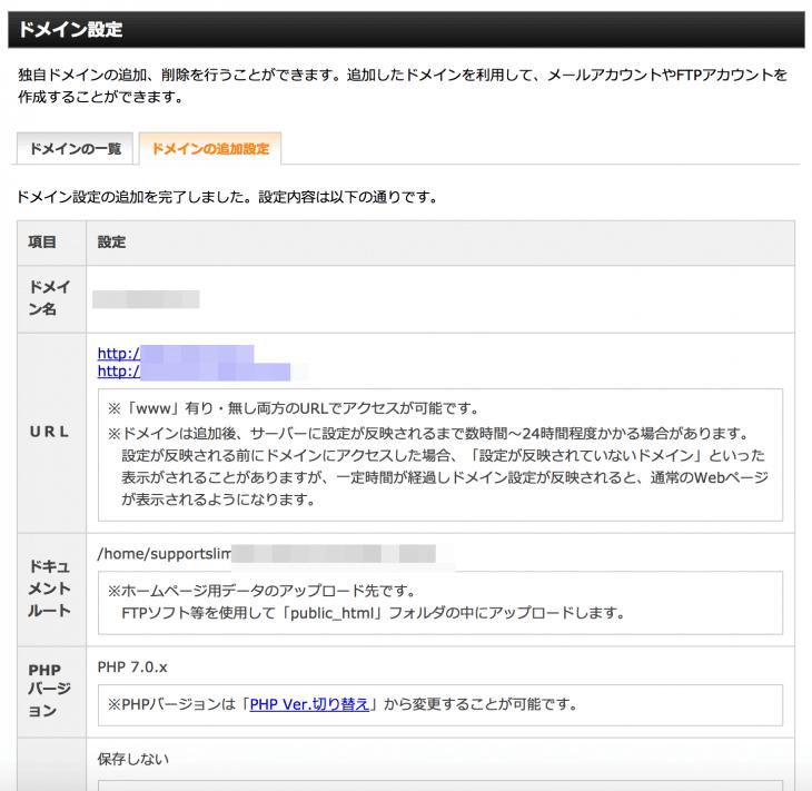 ネームサーバーの設定:ドメインの確定完了画面