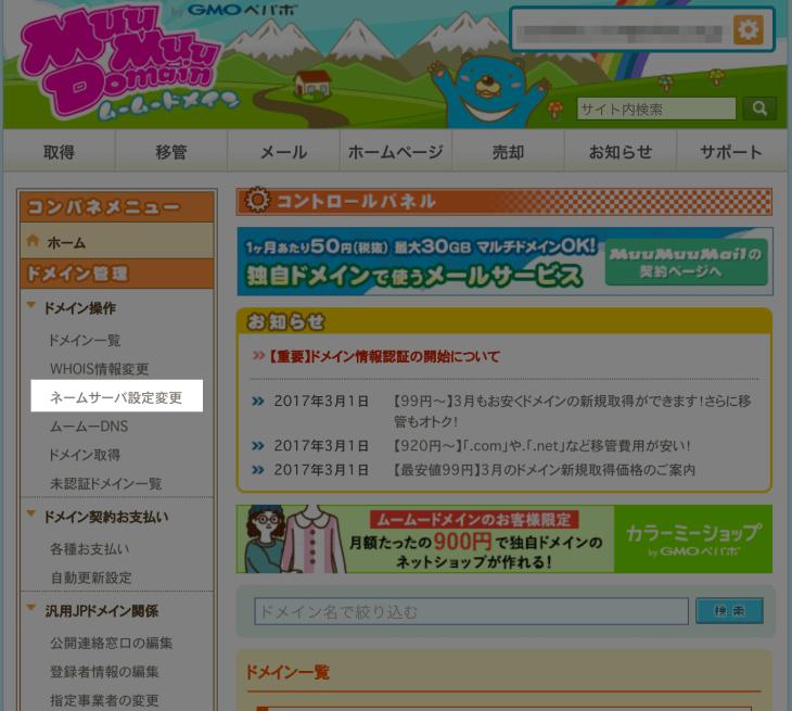 ネームサーバーの設定:ネームサーバー設定変更