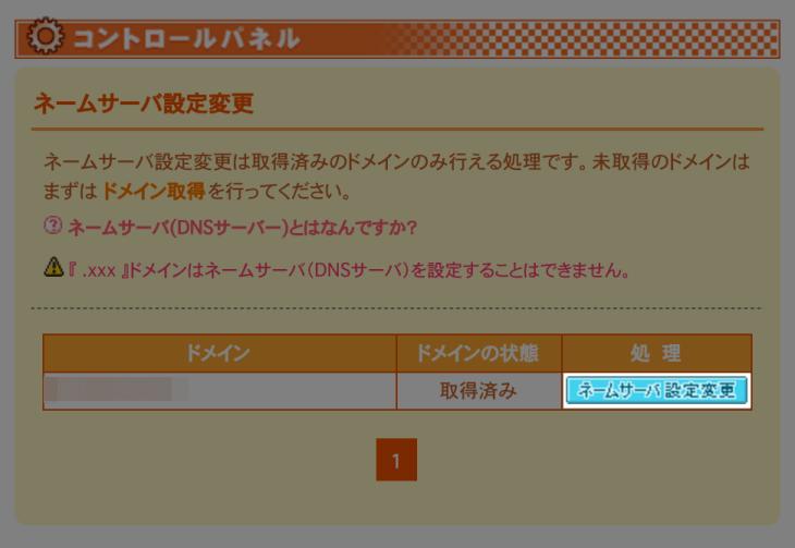 ネームサーバーの設定:ドメインを選択してネームサーバー設定変更