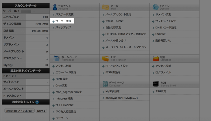 ネームサーバーの設定:エックスサーバーのサーバー情報