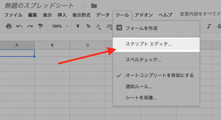 Gmail予約送信:スプレッドシートのスクリプトエディタを選ぶ