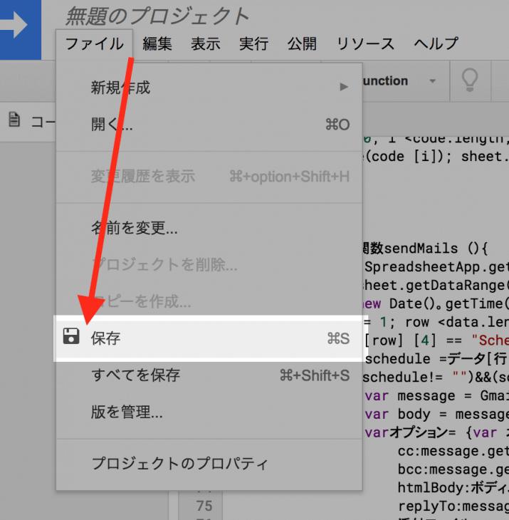 Gmail予約送信:ファイル保存しよう