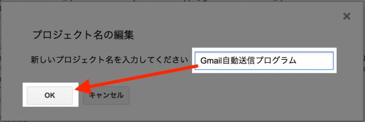 Gmail予約送信:プロジェクト名作成