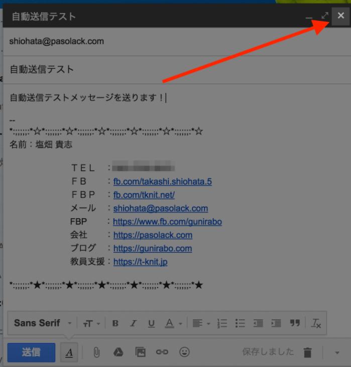 Gmail予約送信:下書きしよう