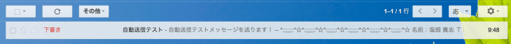 Gmail予約送信:下書き画面