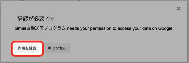Gmail予約送信:承認する