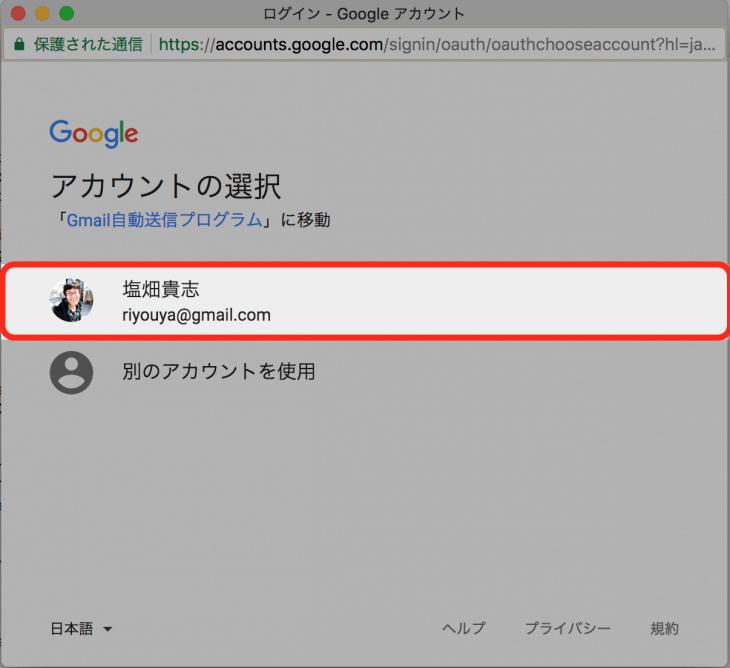 Gmail予約送信:アカウントの選択