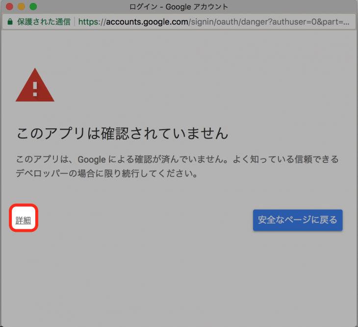 Gmail予約送信:このアプリは確認されていません