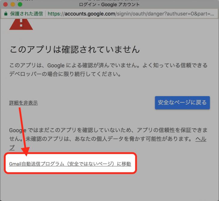 Gmail予約送信:安全ではないページに戻る