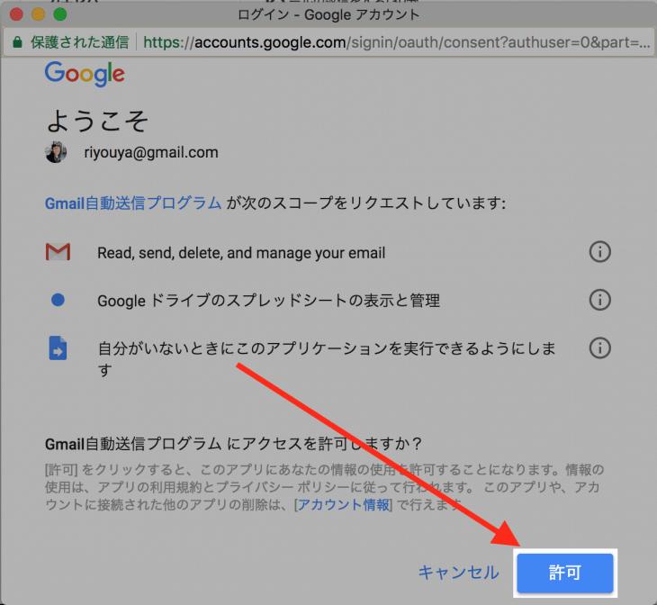 Gmail予約送信:許可