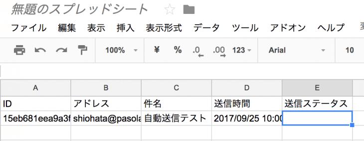 Gmail予約送信:表題を付けよう