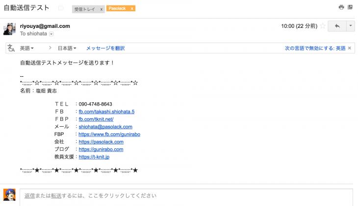 Gmail予約送信:下書きメール送信