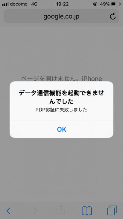 PDP認証に失敗しました:データ通信機能を起動できませんでした。PDP認証に失敗しました。