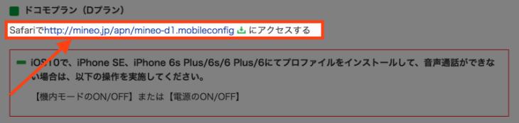 PDP認証に失敗しました:DocomoのAPN構成プロファイルのインストール