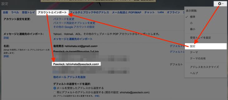 Gmailで独自メールアドレスから予約自動送信:メールアドレスが設定されているか確認する