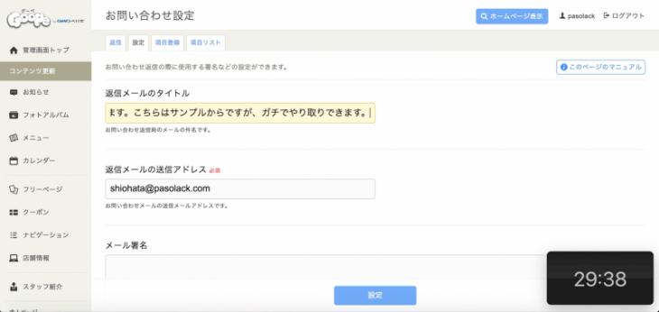グーペの評判:問い合わせページで返信内容を作成