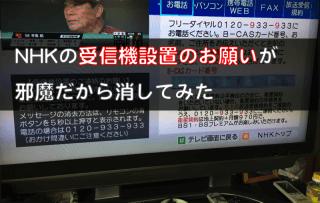 NHKの「受信機設置のご連絡のお願い」メッセージ表示が邪魔なので消してみた