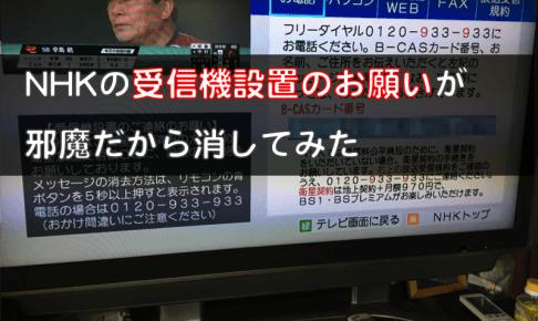 NHKの受信機設置のお願いが邪魔だから消してみた