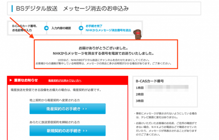 受信機設置のご連絡のお願い:お届けありがとうございました。NHKからメッセージを消去する電波を送信させていただきました。