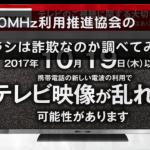 700MHz利用推進協会からのチラシ「テレビ映像が乱れる可能性があります」が詐欺なのか調べてみた