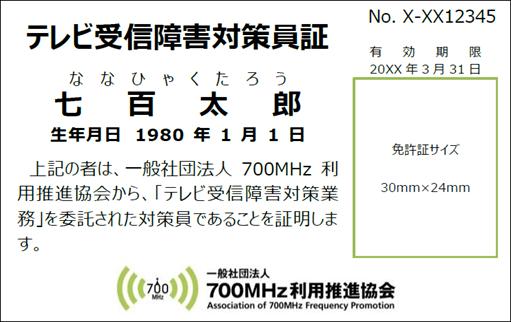 700MHz利用推進協会:テレビ受信障害対策員証